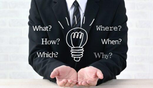 成功する新規事業アイデアを生み出す3つの発想方法とは?