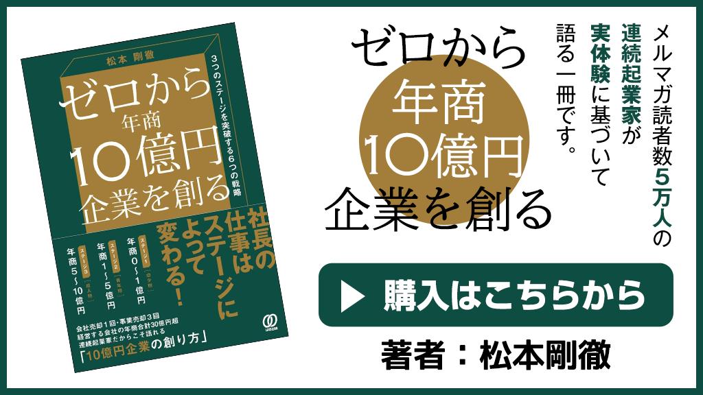 書籍:ゼロから年商10億円企業を創る