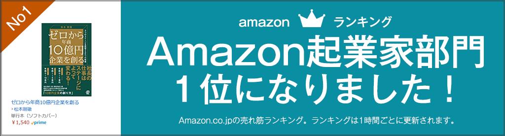 書籍:ゼロから年商10億円企業を創る売れ筋ランキング1位