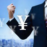 【創業者必見】新規事業の融資制度を賢く利用するポイントとは