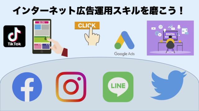 8.「営業・広告関連スキル」開発した商品を実際に販売していく