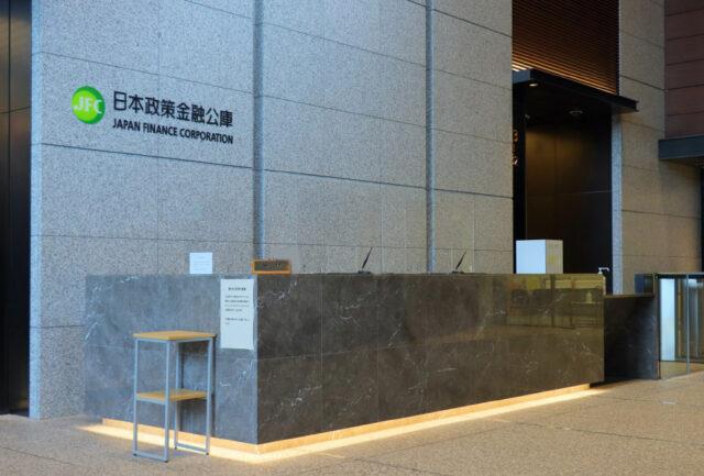 資金調達の王道「日本政策金融公庫」の融資方法