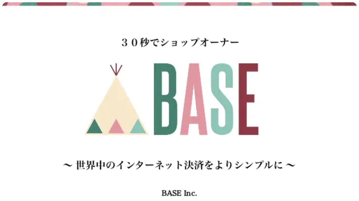 ネットショップ作成サービス「BASE」