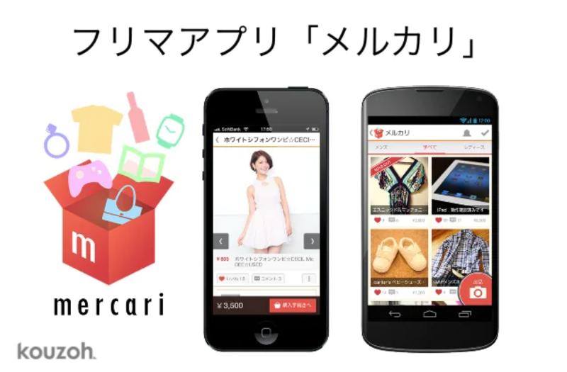 フリマアプリ「メルカリ」